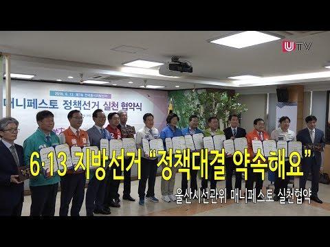 """[영상뉴스] 6·13 지방선거 """"정책대결 약속해요"""" 울산시선관위 매니페스토 실천협약"""