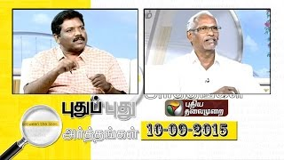 Puthu Puthu Arthangal today spl shows 10-10-2015 full hd youtube video 10.10.15 | Puthiya Thalaimurai TV Show 10th October 2015 at srivideo