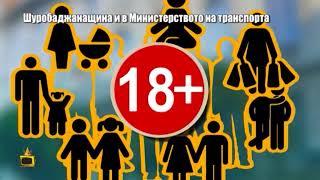 Шуробаджанащина и в Министерството на транспорта