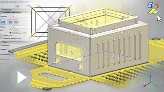 T-FLEX CAD 15 - Листовой металл. 3D модель корпуса прибора
