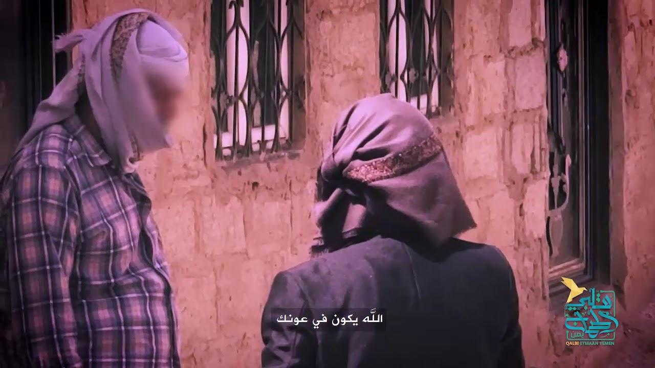 الحلقة الخامسة من برنامج قلبي إطمأن النسخة اليمنية ـ ان مع العسر يسرا