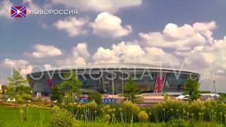 Донецк в моем сердце