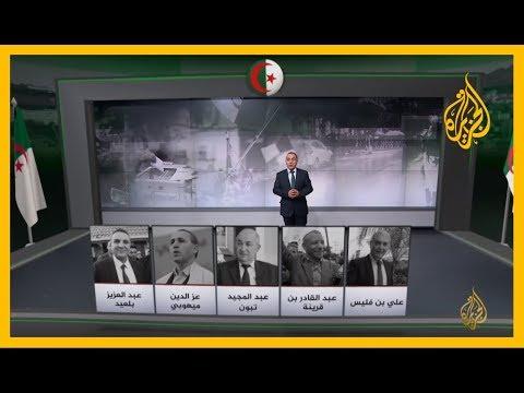 ???? تعرف على البرامج الانتخابية للمترشحين الخمسة بانتخابات #الجزائر الرئاسية  - نشر قبل 26 دقيقة