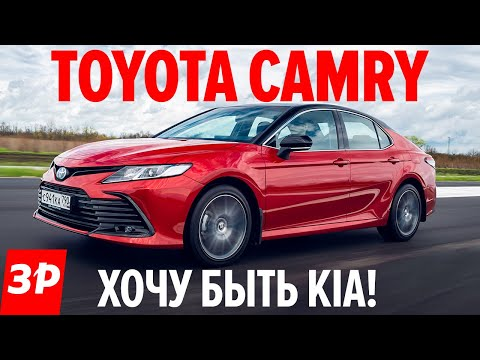 НОВАЯ Тойота Камри: вариатор и новые моторы / новая Toyota Camry 2021