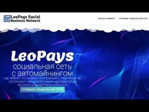 LeoPays-как запустить рекламу! Заработок на автомате,  уникальная система бонусных вознаграждений!