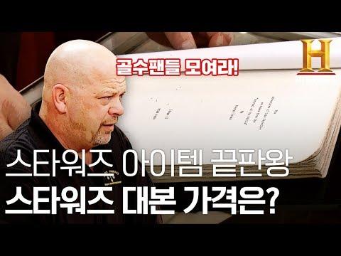 스타워즈 소장품 끝판왕 영화대본 최종 가격은?! [전당포 사나이들]