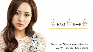 썸타는 메이크업 - Make-up to get 'Ssome' Thumbnail