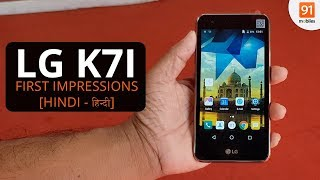 LG K7i: First Look | Hands on | Price | [Hindi - हिन्दी]