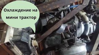 минитрактор своими руками  Охлаждение на мини трактор