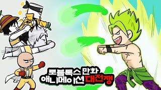 로블록스 만화 원펀맨, 루피, 나루토, 손오공 애니메이…