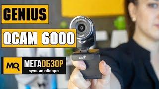 genius QCam 6000 обзор веб-камеры