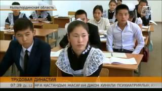 Общий трудовой стаж династии Кыпшакбай из Кызылординской области – 350 лет