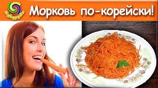 Морковь по-корейски! Простой рецепт, вкусно и быстро!  ©