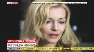 На Украине могут запретить фильм Эльдара Рязанова