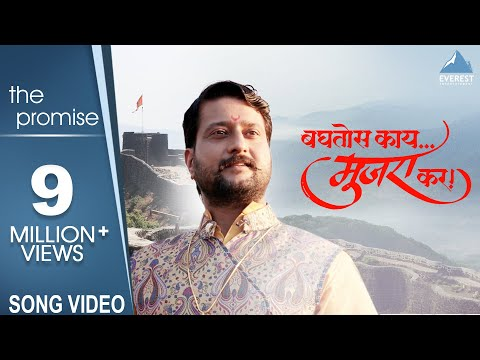 The Promise - Baghtos Kay Mujra Kar! Song with Lyrics | Marathi Songs 2017 | Siddharth Mahadevan