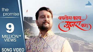 The Promise Baghtos Kay Mujra Kar! Song with Lyrics | Marathi Songs 2017 | Siddharth Mahadevan