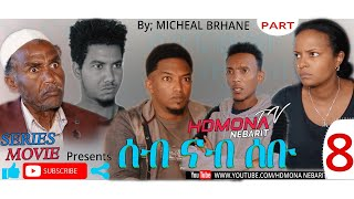 HDMONA - Part 8 - ሰብ ናብ ሰቡ ብ ሚካኤል ብርሃነ  Seb Nab Sebu by Michael Berhane - New Eritrean Film 2019