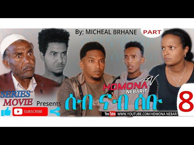 HDMONA - Part 8 - ሰብ ናብ ሰቡ ብ ሚካኤል ብርሃነ  Seb Nab Sebu by Michael Berhane - New Eritrean Film 2019