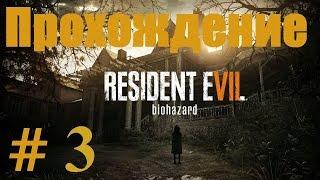 Resident Evil 7 Biohazard Прохождение #3