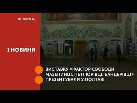 UA: Полтава: Виставку «Фактор свободи. Мазепинці. Петлюрівці. Бандерівці» презентували у Полтаві