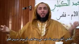 الشيخ سعيد الكملي يحذر من طغيان دروس الوعظ ويدعو لتعويضها بحلق العلم