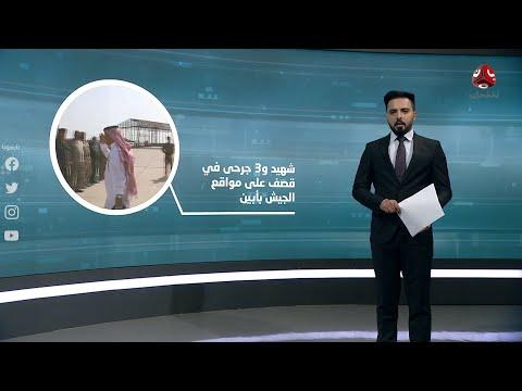 موجز الاخبار| 27 - 09 - 2020 | تقديم هشام الزيادي | يمن شباب