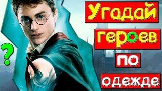 Тест: Угадай героев Гарри Поттера по одежде.Тест на память и внимательность.Для детей и взрослых