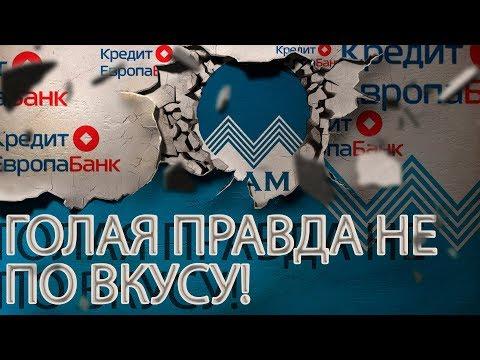 КРЕДИТЕВРОПА БАНК КОЛЛЕКТОР НЕ ВЫВЕЗ И СЛИЛСЯ | Как не платить кредит | Кузнецов | Аллиам