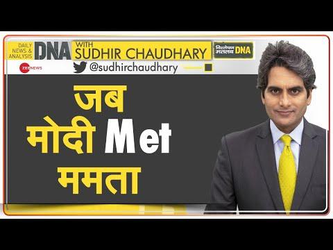 DNA: जब PM Modi से मिलीं Mamata Banerjee! | Sudhir Chaudhary | Pegasus Spyware | Farmers Protest