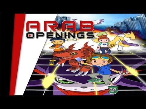 Digimon Tamers Arabic Opening [HD] 3 شارة أبطال الديجيتال