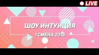 ШОУ Интуиция | 1 сезон 2018 [live]