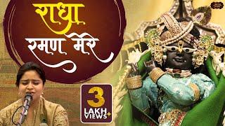 Nikunj Kamra || Radha Raman Mere || Latest Bhajan || Bhav Pravah