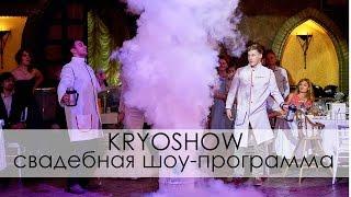 Лучшее Свадебное Крио Шоу в Москве! 😱  [Заказать КриоШоу с Жидким Азотом на Свадьбу!] Свадебное шоу
