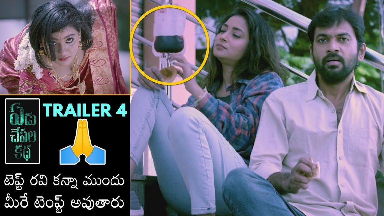 Download Yedu Chepala Katha Official Trailer 4   Abhishek Reddy   Big Boss Bhanu   Daly Culture
