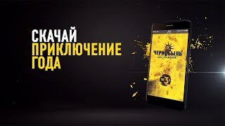 """Мобильная игра """"Чернобыль 2. Зона отчуждения"""""""
