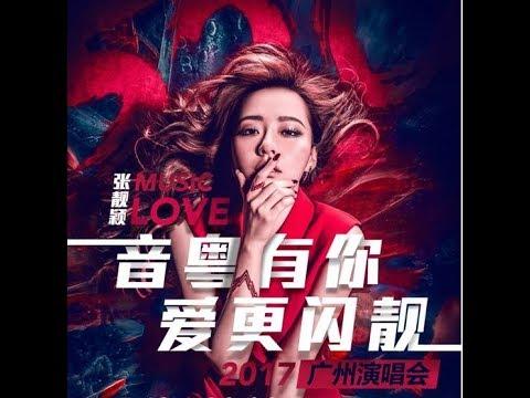 """張靚穎 """"音粵有你, 愛更閃靚"""" 2017廣州演唱會 (Jane Zhang """"MUSIC LOVE"""" 2017 Guangzhou Concert)(嘉賓: 王錚亮/許馨文)"""