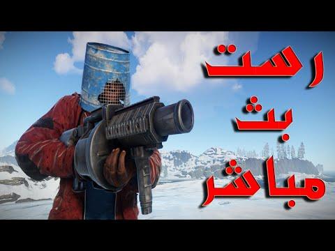 بث مباشر رست في السيرفر العربي الأيبي بلدسكربشن Rust