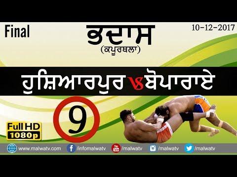 HOSHIARPUR vs BOPARAI ● FINAL at BHADAS Kapurthala ● ਕਬੱਡੀ ● कबड्डी ● کبڈی ● KABADDI CUP - 2017 ● 9