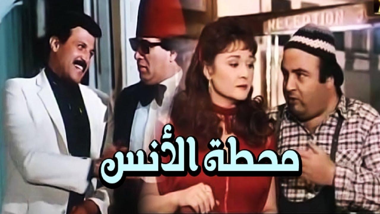 فيلم محطة الأنس - Mahatet El Ons Movie