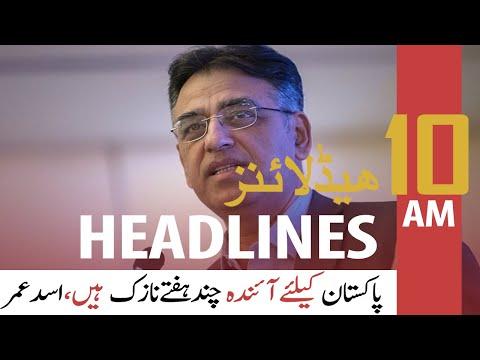 ARY News Headlines | 10 AM | 3rd May 2021