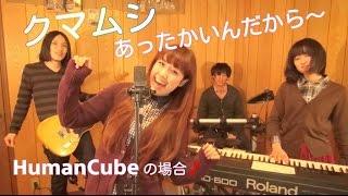 HumanCube ホームページ http://humancube.jp/ 話題のクマムシさんのネ...