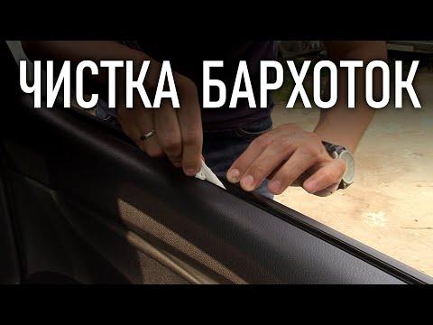 Чистка бархоток не снимая уплотнитель стекла двери