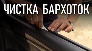 Как почистить бархотки не снимая уплотнитель стекла двери | Бонусы под видео смотреть онлайн в хорошем качестве бесплатно - VIDEOOO