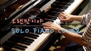 로꼬 Loco - 오랜만이야 It's been a while (feat. Zion.T) Piano Cover (악보)