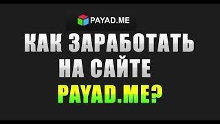 Payad me расширение для заработка денег. Сервис PAYAD.ME. Расширения для заработка в интернете!