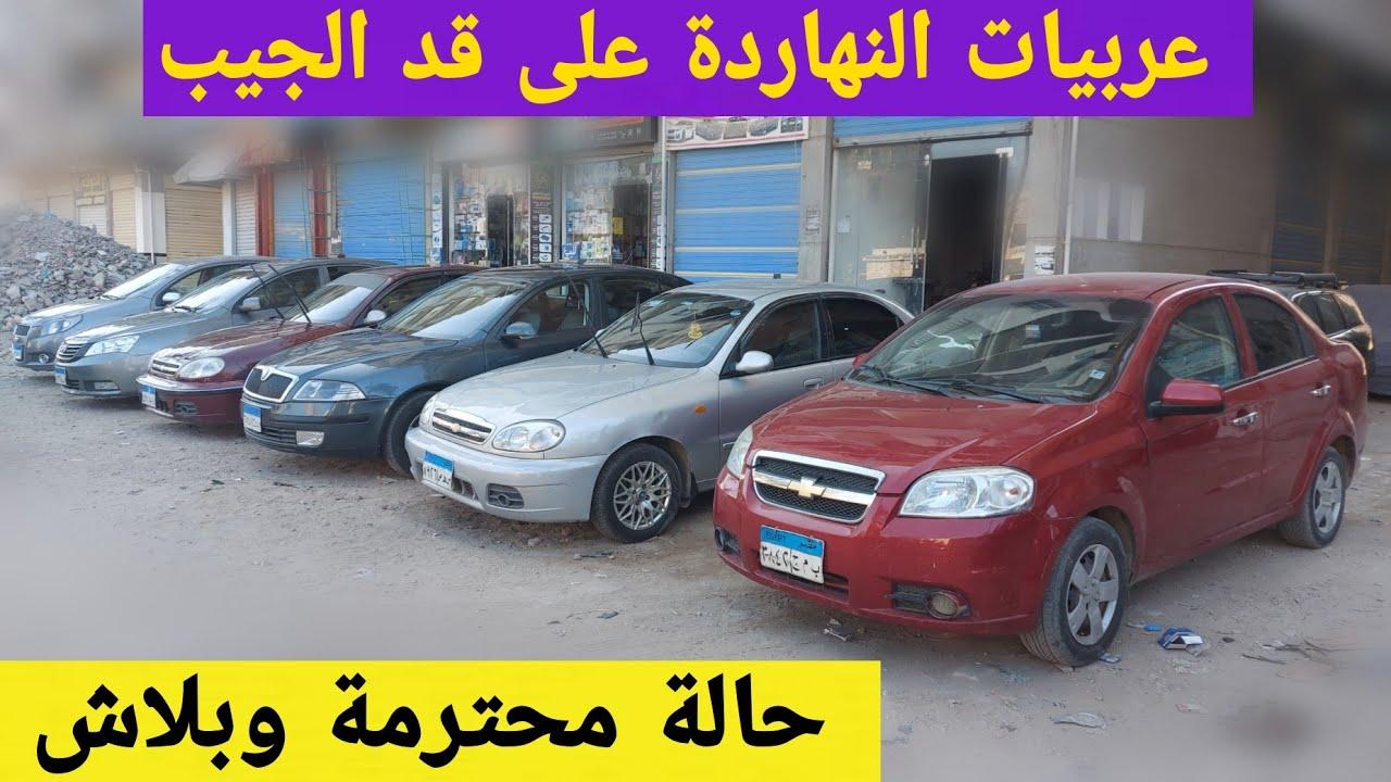 صورة فيديو : شاهد ارخص وافضل تشكيلة سيارات مستعملة بعد انخفاض أسعار الزيرو ( يستحق المشاهدة )