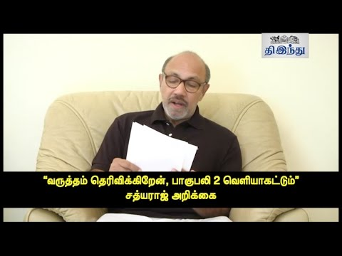 Sathyaraj's Appeal to Kannada People on Baahubali 2 Controversy | Tamil The Hindu