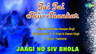 Jaagi Ho Siv Bhola | Hindi Devotional Song | Brahmadev Narayan Singh