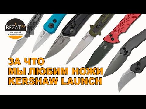 НОЖЕТОЛК #1 - Семейство Kershaw Launch | Специально для Rezat.ru