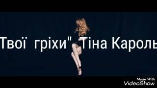 """""""Твої гріхи"""" Тіна Кароль"""